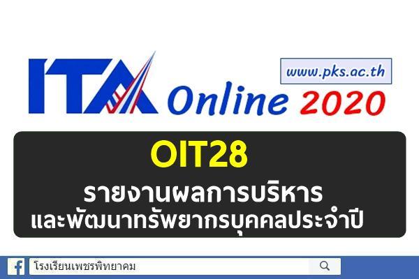 OIT28 รายงานผลการบริหารและพัฒนาทรัพยากรบุคคลประจำปี