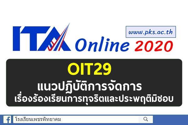 OIT29 แนวปฏิบัติการจัดการ เรื่องร้องเรียนการทุจริตและประพฤติมิชอบ