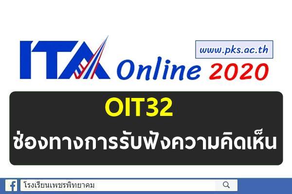OIT32 ช่องทางการรับฟังความคิดเห็น