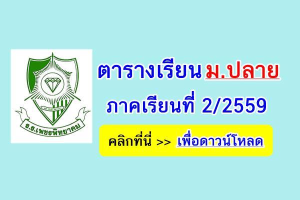 ตารางเรียน นักเรียนระดับ ม.ปลาย ภาคเรียนที่ 2 ปีการศึกษา 2559