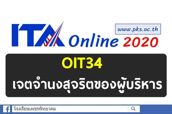OIT34 เจตจำนงสุจริตของผู้บริหาร