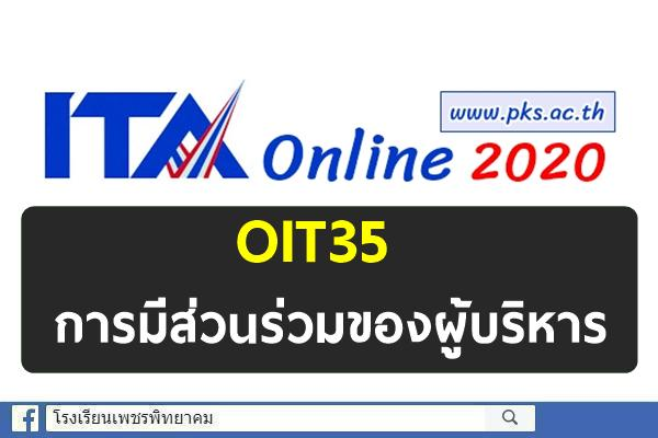 OIT35 การมีส่วนร่วมของผู้บริหาร