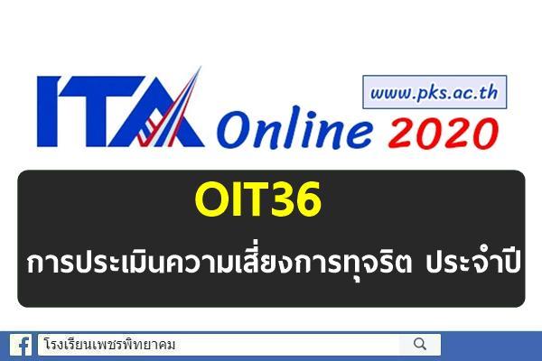 OIT36 การประเมินความเสี่ยงการทุจริต ประจำปี