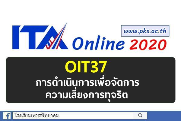 OIT37 การดำเนินการเพื่อจัดการ ความเสี่ยงการทุจริต
