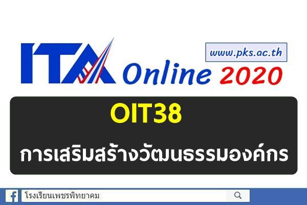 OIT38 การเสริมสร้างวัฒนธรรมองค์กร