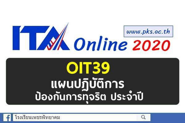 OIT39 แผนปฏิบัติการป้องกันการทุจริต ประจำปี