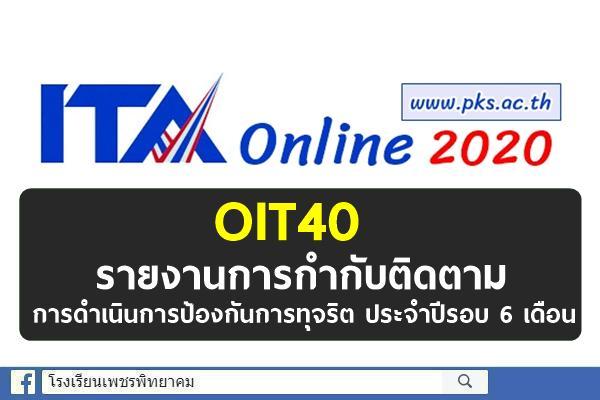 OIT40 รายงานการกำกับติดตาม การดำเนินการป้องกันการทุจริต ประจำปีรอบ 6 เดือน