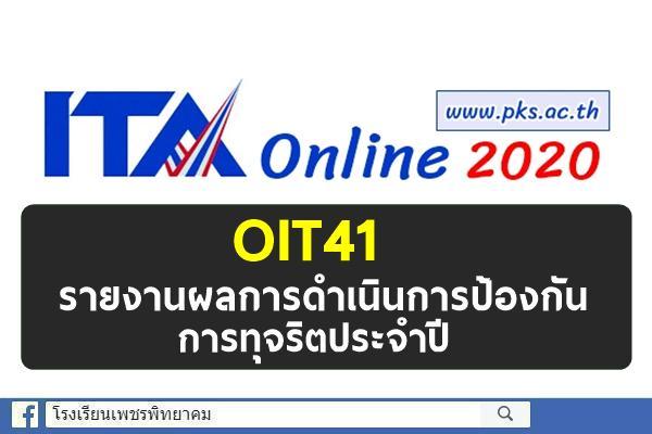 OIT41 รายงานผลการดำเนินการป้องกัน การทุจริตประจำปี