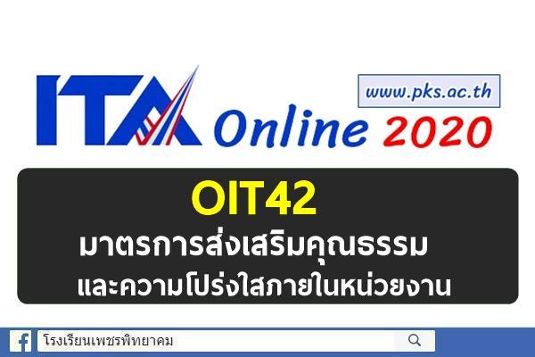 OIT42 มาตรการส่งเสริมคุณธรรมและความโปร่งใสภายในหน่วยงาน