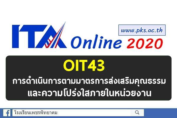 OIT43 การดำเนินการตามมาตรการส่งเสริมคุณธรรมและความโปร่งใสภายในหน่วยงาน