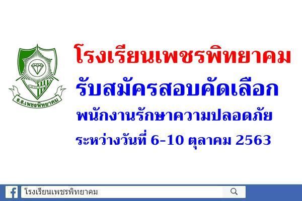 โรงเรียนเพชรพิทยาคม รับสมัครสอบคัดเลือก พนักงานรักษาความปลอดภัย จำนวน 1 อัตรา สมัคร 6-10 ตุลาคม 2563