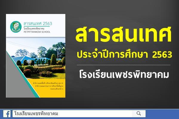 สารสนเทศ ประจำปีการศึกษา 2563 โรงเรียนเพชรพิทยาคม