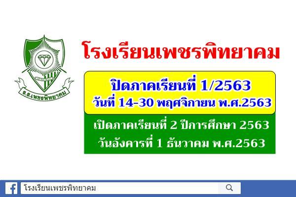 โรงเรียนเพชรพิทยาคม ปิดภาคเรียนที่ 1/2563 วันที่ 14-30 พฤศจิกายน พ.ศ.2563