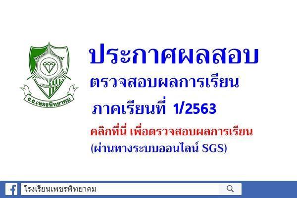 ประกาศผลสอบ ตรวจสอบผลการเรียน ภาคเรียนที่ 1/2563