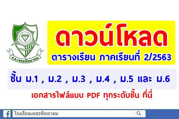 ตารางเรียน ภาคเรียนที่ 2 ปีการศึกษา 2563 โรงเรียนเพชรพิทยาคม
