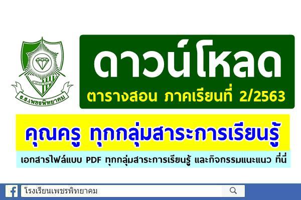 ตารางสอน ภาคเรียนที่ 2 ปีการศึกษา 2563 โรงเรียนเพชรพิทยาคม
