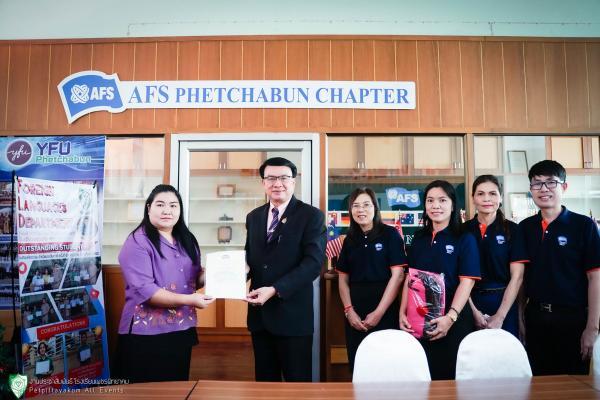 มอบเกียรติบัตรอาสาสมัคร AFS ดีเด่น