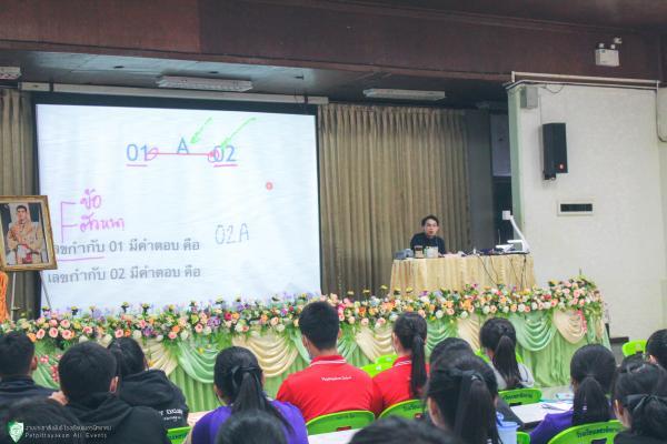 โครงการสอนเสริม GAT ภาษาไทย