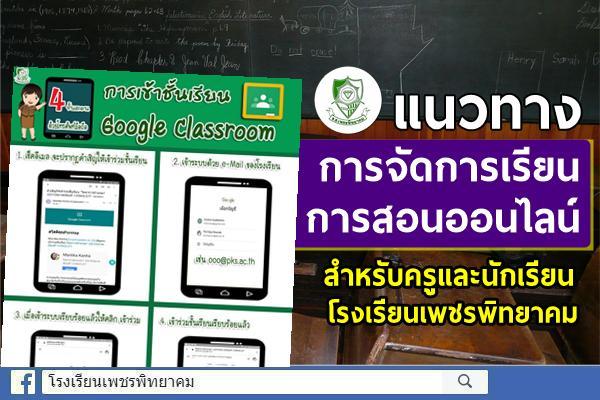 แนวทางการจัดการเรียนการสอนออนไลน์ สำหรับครูและนักเรียน โรงเรียนเพชรพิทยาคม