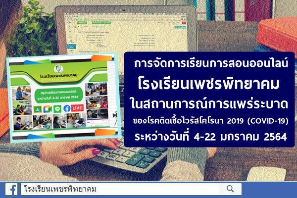 การจัดการเรียนการสอนออนไลน์โรงเรียนเพชรพิทยาคม ในสถานการณ์การแพร่ระบาดของโรคติดเชื้อไวรัสโคโรนา 2019(COVID-19)ระหว่างวันที่ 4-22 มกราคม 2564