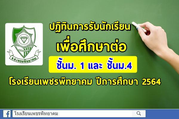 ปฏิทินการรับนักเรียนเพื่อศึกษาต่อชั้นมัธยมศึกษาปีที่ 1 และ ชั้นมัธยมศึกษาปีที่ 4 โรงเรียนเพชรพิทยาคม ปีการศึกษา 2564