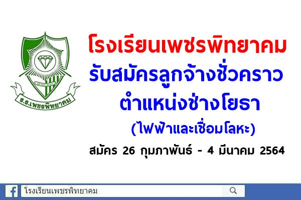โรงเรียนเพชรพิทยาคม รับสมัครลูกจ้างชั่วคราว ตำแหน่งช่างโยธา (ไฟฟ้าและเชื่อมโลหะ) สมัคร 26 กุมภาพันธ์ - 4 มีนาคม 2564