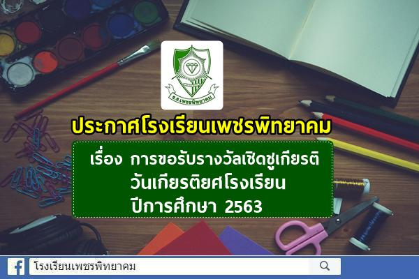 ประกาศโรงเรียนเพชรพิทยาคม เรื่อง การขอรับรางวัลเชิดชูเกียรติ วันเกียรติยศโรงเรียน ปีการศึกษา 2563
