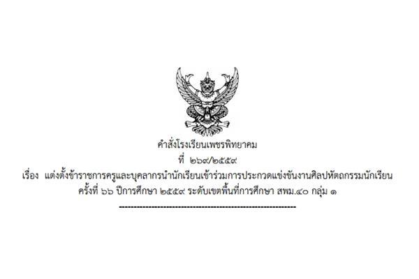 คำสั่งโรงเรียนเพชรพิทยาคม ที่ 269/2559 เรื่อง แต่งตั้งข้าราชการครูและบุคลากรนำนักเรียนเข้าร่วมการประกวดแข่งขันงานศิลปหัตถกรรมนักเรียน
