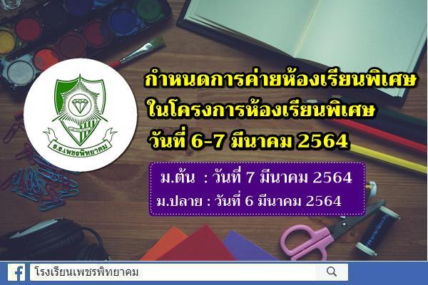 กำหนดการค่ายห้องเรียนพิเศษในโครงการห้องเรียนพิเศษ โรงเรียนเพชรพิทยาคม วันที่ 6-7 มีนาคม 2564
