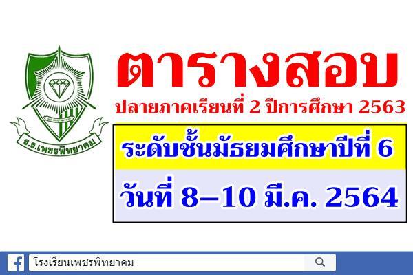 ตารางสอบปลายภาคเรียนที่ 2 ปีการศึกษา 2563 ระดับชั้นมัธยมศึกษาปีที่ 6