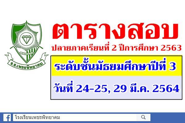 ตารางสอบปลายภาคเรียนที่ 2 ปีการศึกษา 2563 ระดับชั้นมัธยมศึกษาปีที่ 3