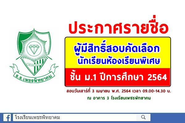 ประกาศรายชื่อผู้มีสิทธิ์สอบคัดเลือก นักเรียนห้องเรียนพิเศษ ชั้น ม.1 ปีการศึกษา 2564