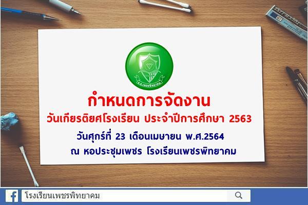 กำหนดการจัดงานวันเกียรติยศโรงเรียน ประจำปีการศึกษา 2563