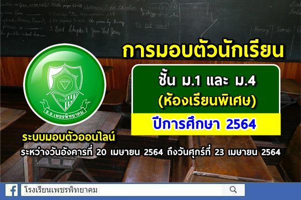 การมอบตัวนักเรียน ชั้นมัธยมศึกษาปีที่ 1 และ 4 (ห้องเรียนพิเศษ) ปีการศึกษา 2564