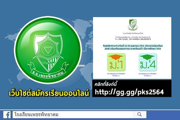 เว็บไซต์รับสมัครเรียนออนไลน์ ชั้นม.1 และ ม.4 ปีการศึกษา 2564 โรงเรียนเพชรพิทยาคม