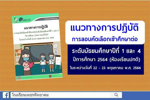 แนวทางการปฏิบัติ การสอบคัดเลือกเข้าศึกษาต่อระดับมัธยมศึกษาปีที่ 1 และ 4 ปีการศึกษา 2564 (ห้องเรียนปกติ) ในระหว่างวันที่ 22 - 23 พฤษภาคม พ.ศ. 2564