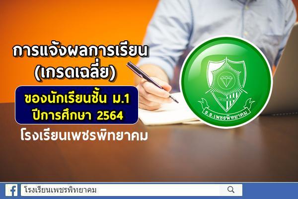 การแจ้งผลการเรียน (เกรดเฉลี่ย) ของนักเรียนชั้นมัธยมศึกษาปีที่ 1 ปีการศึกษา 2564 โรงเรียนเพชรพิทยาคม