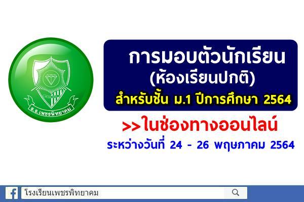 การมอบตัวนักเรียน (ห้องเรียนปกติ) สำหรับชั้นมัธยมศึกษาปีที่ 1 ปีการศึกษา 2564 ในช่องทางออนไลน์ ระหว่างวันที่ 24 - 26 พฤษภาคม 2564