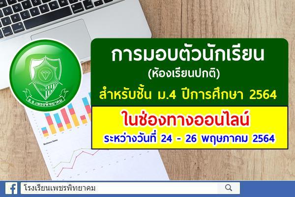 การมอบตัวนักเรียน (ห้องเรียนปกติ) สำหรับชั้นมัธยมศึกษาปีที่ 4 ปีการศึกษา 2564 ในช่องทางออนไลน์ ระหว่างวันที่ 24 - 26 พฤษภาคม 2564
