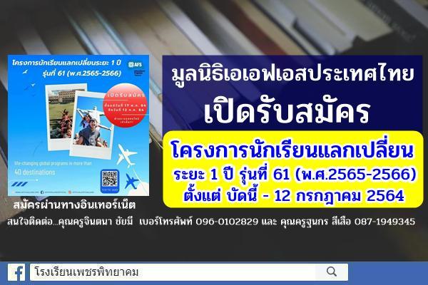 มูลนิธิเอเอฟเอสประเทศไทย เปิดรับสมัครโครงการนักเรียนแลกเปลี่ยนระยะ 1 ปี รุ่นที่ 61 (พ.ศ.2565-2566) เปิดรับสมัครตั้งแต่วันนี้จนถึงวันที่ 12 กรกฎาคม 2564
