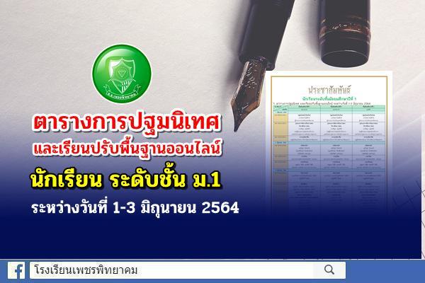 ประชาสัมพันธ์ นักเรียนระดับชั้นมัธยมศึกษาปีที่ 1 ตารางการปฐมนิเทศ และเรียนปรับพื้นฐานออนไลน์ ระหว่างวันที่ 1-3 มิถุนายน 2564