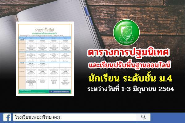 ประชาสัมพันธ์ นักเรียนระดับชั้นมัธยมศึกษาปีที่ 4 ตารางการปฐมนิเทศ และเรียนปรับพื้นฐานออนไลน์ ระหว่างวันที่ 1-3 มิถุนายน 2564