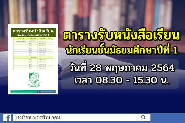 ตารางรับหนังสือเรียน นักเรียนชั้นมัธยมศึกษาปีที่ 1 วันที่ 28 พฤษภาคม 2564 เวลา 08.30 - 15.30 น.