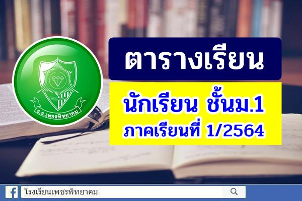 ตารางเรียน นักเรียน ชั้นม.1 ภาคเรียนที่ 1 ปีการศึกษา 2564