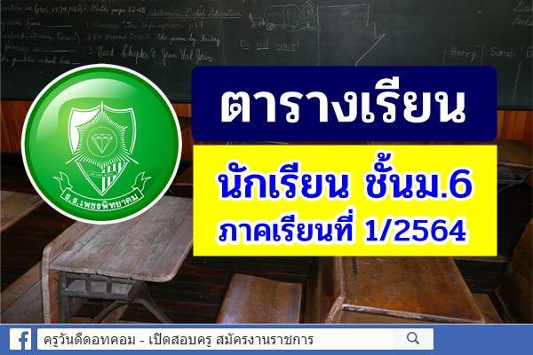 ตารางเรียน นักเรียน ชั้นม.6 ภาคเรียนที่ 1 ปีการศึกษา 2564