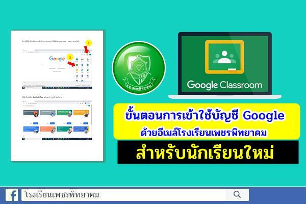 ขั้นตอนการเข้าใช้บัญชี Google ด้วยอีเมล์โรงเรียนเพชรพิทยาคม สำหรับนักเรียนใหม่