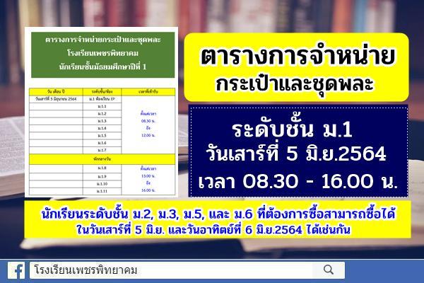 ประชาสัมพันธ์ การจำหน่ายกระเป๋าและชุดพละ โรงเรียนเพชรพิทยาคม ระดับชั้น มัธยมศึกษาปีที่ 1 วันเสาร์ที่ 5 มิถุนายน 2564 และชั้นอื่นๆ
