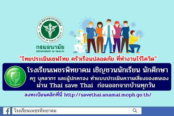 """โรงเรียนเพชรพิทยาคม เชิญชวนนักเรียน นักศึกษา ครู บุคลากร และผู้ปกครอง ทำแบบประเมินความเสี่ยงของตนเอง """"ไทยประเมินเซฟไทย ครัวเรือนปลอดภัย ที่ทำงานไร้โควิด"""" ผ่าน Thai save Thai ก่อนออกจากบ้านทุกวัน"""