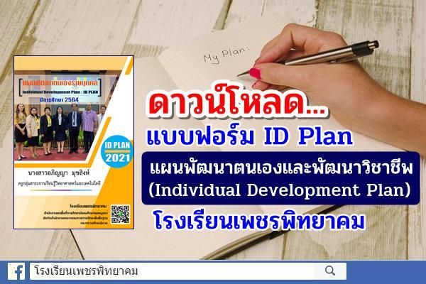 ดาวน์โหลด แบบฟอร์มแผนพัฒนาตนเองและพัฒนาวิชาชีพ (Individual Development Plan-ID Plan) โรงเรียนเพชรพิทยาคม