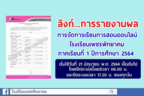 การรายงานผลการจัดการเรียนการสอนออนไลน์ โรงเรียนเพชรพิทยาคม ภาคเรียนที่ 1 ปีการศึกษา 2564 เริ่มใช้วันที่ 21 มิถุนายน พ.ศ. 2564 เป็นต้นไป